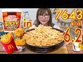 【MUKBANG】 Putting In 10 Cup Noodles 3L-size Potato & 10 Nuggets!+ 2 Burgers! 6.2Kg 7643kcal[Use CC]