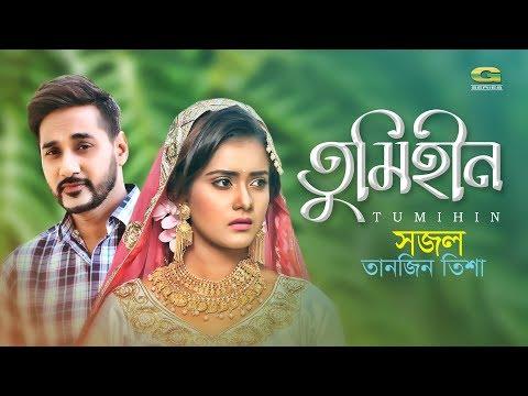 Eid Special Natok 2018 | Tumihin | তুমিহীন | ft Shajal, Tanjin Tisha, Joyraj, Tanvir, Tanha
