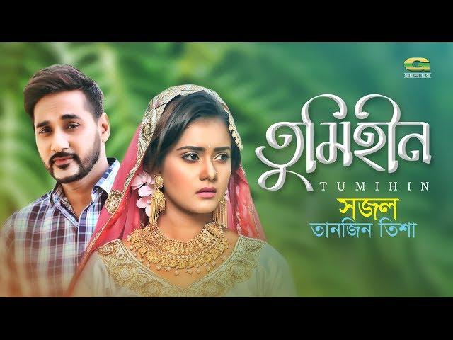 Eid Special Natok 2018   Tumihin   তুমিহীন   ft Shajal, Tanjin Tisha, Joyraj, Tanvir, Tanha