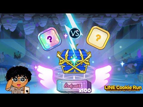 [CookieRunSS4] สุ่มตั๋วสมบัติคุกกี้รัน 100 ใบ (+%S vs A) เต็มอิ่มกับสมบัติใหม่,นาฬิกาคริสตัล !