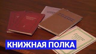 «Книжная полка» (21.09.21)