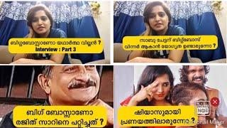 BiggBoss Fame Aditi Rai|ഇന്റർവ്യൂ part 3| രജിത് സാറിനെ പറ്റിച്ചത് ബിഗ്ഗ്ബോസ് ആണോ ?