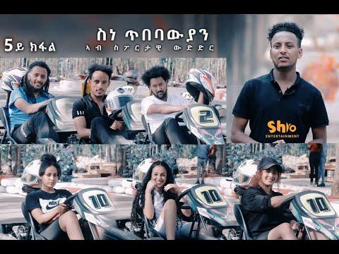 new eritrean artists sport competition part-5 ከዋክብቲ ጥበብ ኤርትራ ኣብ ስፖርታዊ ህልክ