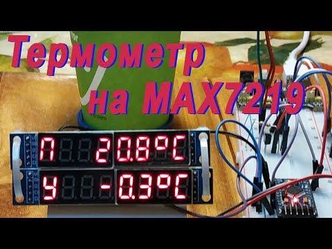 #Термометр 2-канальный на Ардуино ПроМини, Ds18b20 и MAX7219..(twoDS ALS All)