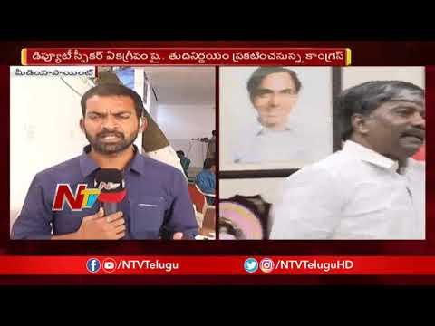 TRS Leader Padma Rao to File Nomination for Deputy Speaker | NTV