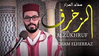 هشام الهراز سورة الزخرف  كاملة |  Surah ALZUKHRUF  FullHD