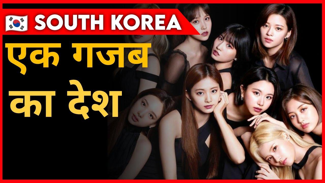 🇰🇷 South Korea एक गजब का देश 😲 / Interesting Facts / #shorts