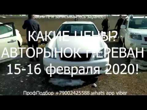 СМОТРЕТЬ ВСЕМ 15 16 февраля 2020г  Автомобили из Армении  Самые Свежие цена на машины из Армении