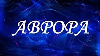 видео Значение имени Аврора. Что означает имя Аврора: происхождение, характеристика, толкование.