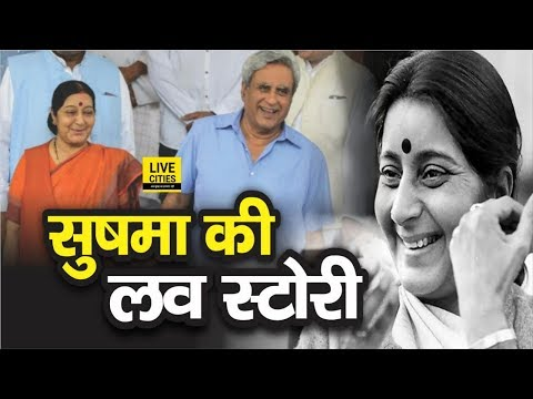 Sushma Swaraj Love Story, Swaraj Kaushal से College में मिली और Emergency के दौरान की शादी