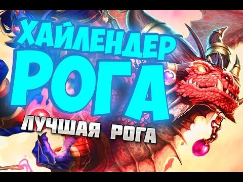 ХАЙЛЕНДЕР РАЗБОЙНИК - САМАЯ СТАБИЛЬНАЯ КОЛОДА Hearthstone 2020/Натиск Драконов