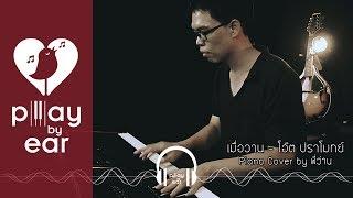 เมื่อวาน - โอ๊ต ปราโมทย์ Piano Cover by พี่ว่าน