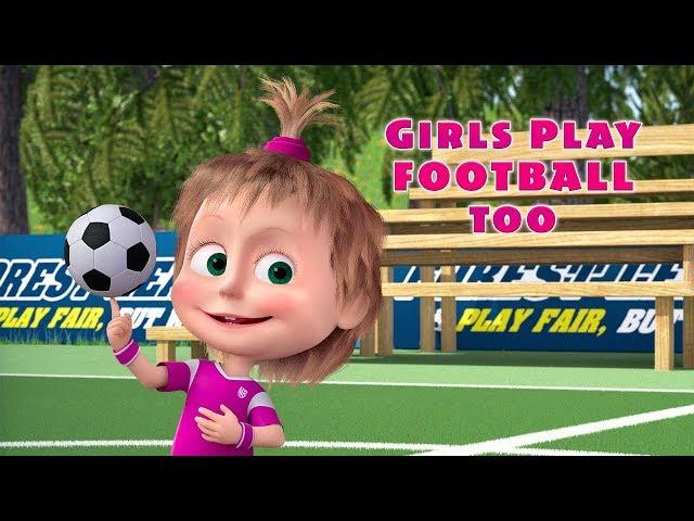 Masha and The Bear  - ⚽ Girls play football too