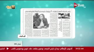 صباح ON - أبرز مانشيتات الصحافة الصادرة صباح اليوم - الأحد 20 مايو 2018