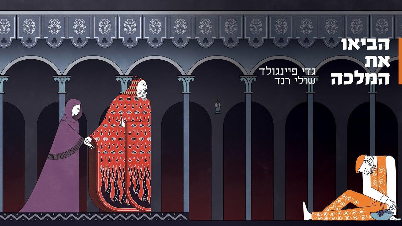 גדי פיינגולד & שולי רנד • הביאו את המלכה (הקליפ הרשמי)