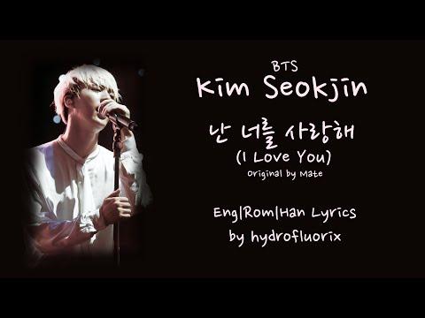 BTS Jin - I Love You (난 너를 사랑해) Cover {Lyric Video Eng|Rom|Han}