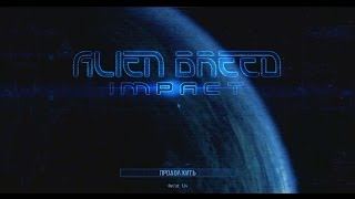 Обзор игры Alien Breed Impact GamPlay