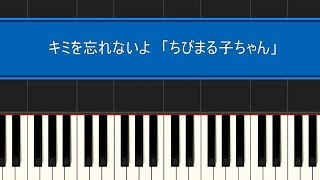 キミを忘れないよ (ピアノ)初級 映画「ちびまる子ちゃん」より Synthe...