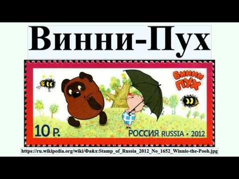 Советский мультфильм винни пух википедия
