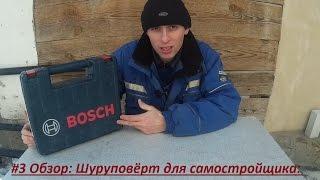 #3 Обзор: Шуруповерт Bosch GSR-1800 Li плюсы и минусы