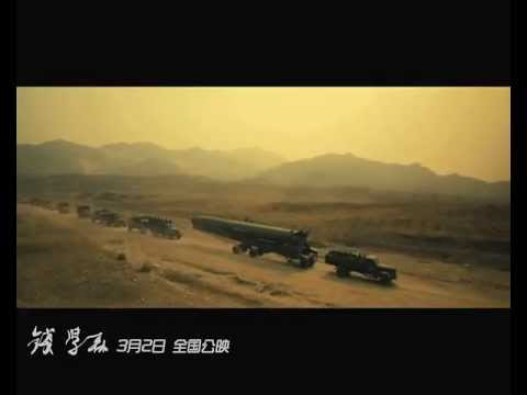 Qian Xue Sen 2012 HD Trailer