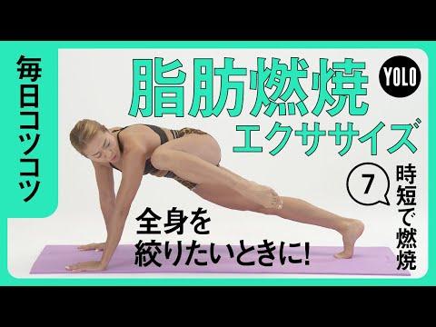 【忙しい人必見】5分で全身を絞る!脂肪燃焼エクササイズ【YOLO】