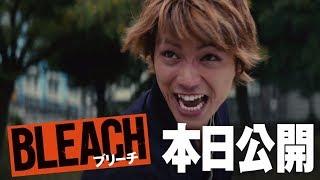 映画『BLEACH』6秒予告(本日公開)【HD】2018年7月20日(金)公開