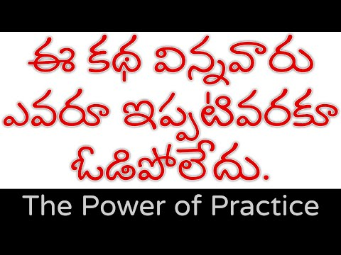 Motivational story on the power of practice | Telugu Inspirational story | success stories