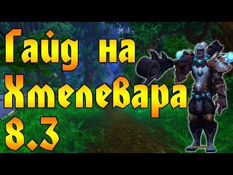 ГАЙД НА МОНАХА ХМЕЛЕВАРА в вов/wow/World of Warcraft/bfa 8.3