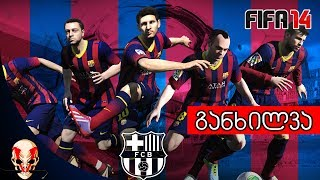 FIFA 14 - განხილვა