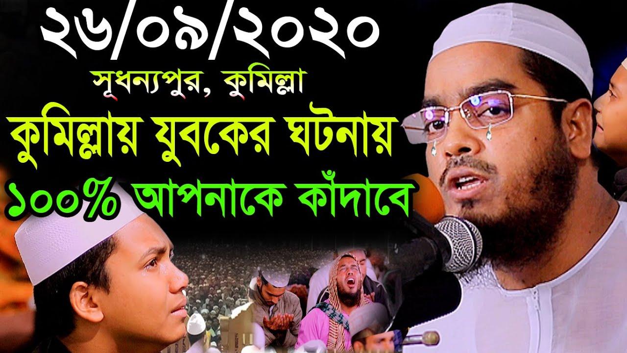 কুমিল্লায় যুবকের ঘটনায় আপনাকে ১০০% কাঁদাবে,26-09-2020 Hafizur rahman siddiki kuakata,হাফীজুর রহমান