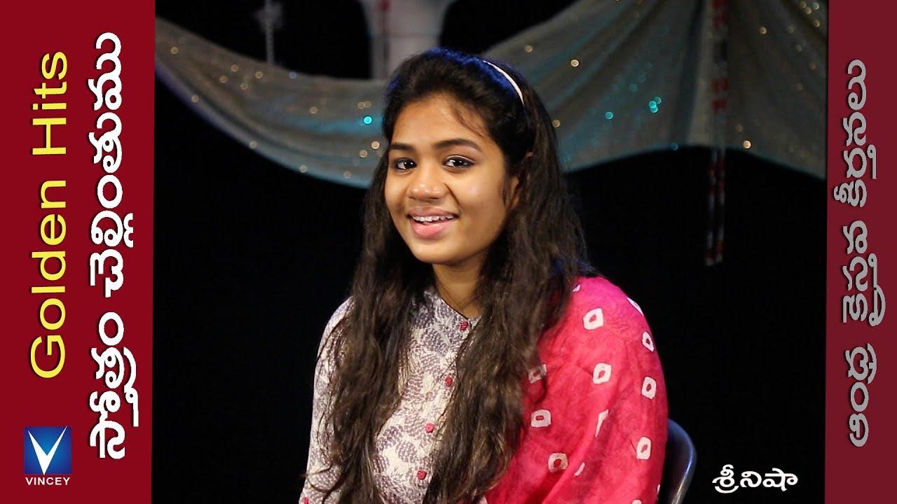 స్తోత్రం చెల్లింతుము | Sthothiram Chellinthumu  | Andhra Christhava Keerthanalu | Golden Hits Telugu
