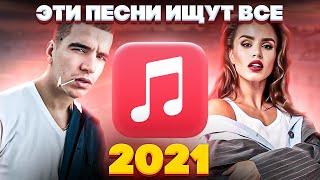 ЭТИ ПЕСНИ ИЩУТ ВСЕ  /ТОП 100 ПЕСЕН APPLE MUSIC ИЮНЬ 2021 МУЗЫКАЛЬНЫЕ НОВИНКИ