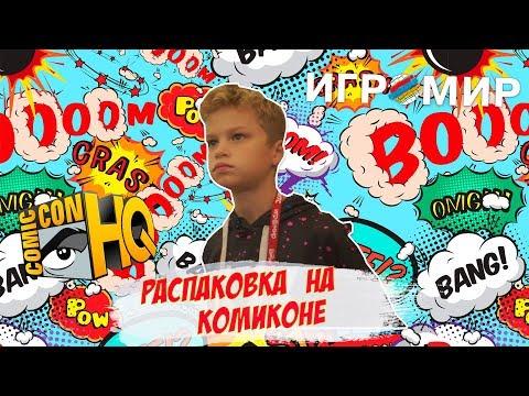 РАСПАКОВКА ПОДАРКОВ ОТ МАРВЕЛ / ИГРОМИР / КОМИК КОН 2019