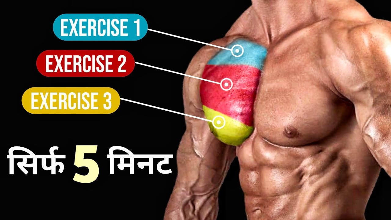 TOP CHEST WORKOUT | Upper, Inner, Lower chest workout at home | चौड़ा सीना कैसे बनाएं