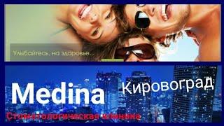 Где в Кировограде полечить зубы. Стоматологическая клиника Медина. Кировоград. Стоматология. Украина