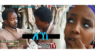 HDMONA - ለኸ ብ ወጊሑ ፍስሃጽዮን LeKhe by Wegihu Fshatsion -  New Eritrean Comedy 2018