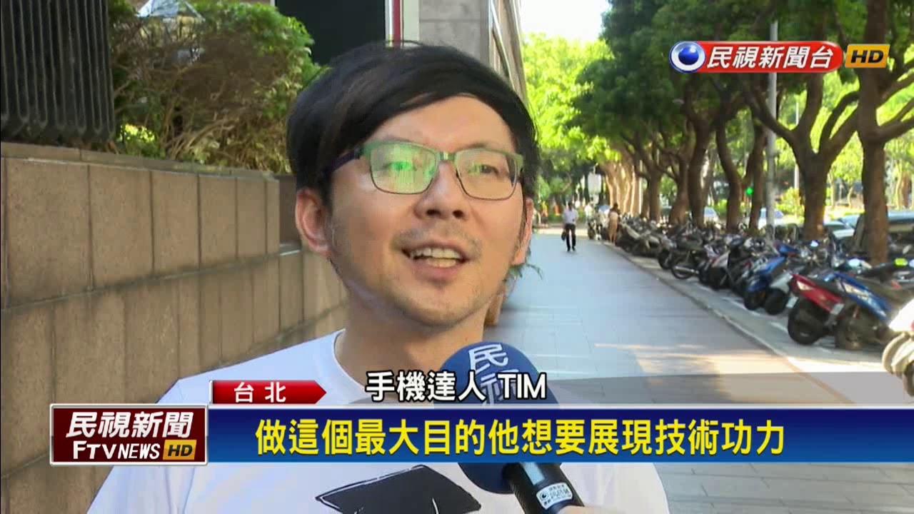駭客張啟元又出手 502支iPhone一元下訂-民視新聞 - YouTube