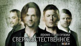 Промо 11-го сезона «Сверхъестественного»  (русская озвучка)