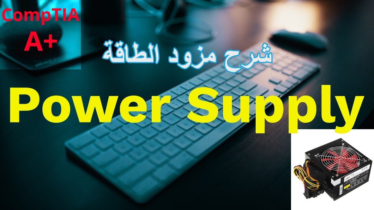 CompTIA A+ | Power Supply شرح مزود الطاقة