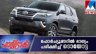 New 2016 Toyota Fortuner test drive  |  Fast Track | Manorama News