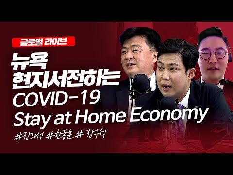 뉴욕-현지에서-전하는-covid-19과-stay-at-home-economy_글로벌-라이브_장의성,-한동훈,-장우석