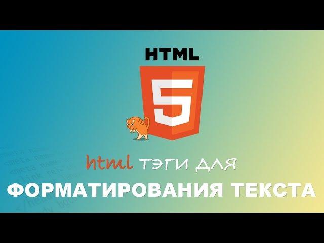 HTML для начинающих. Тэги для форматирования текста. #4