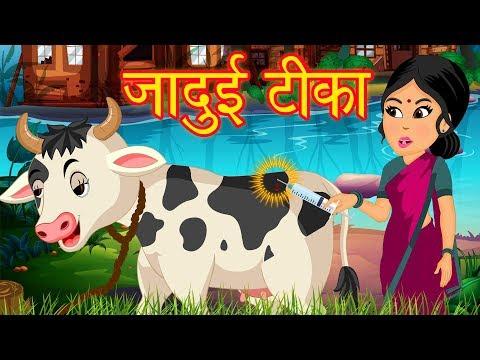 लालची दूधवाली | जादुई इंजेक्शन | Hindi Moral Story | Hindi Kahaniya | Moral Stories For Kids