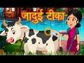 जादुई इंजेक्शन | लालची दूधवाली | Hindi Moral Story | Hindi Kahaniya | Moral Stories For Kids