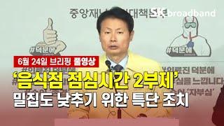 [풀영상] 중앙재난안전대책본부 브리핑 (6월 24일) …
