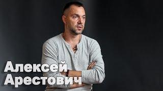 Алексей Арестович: АТО – это курорт для мальчиков