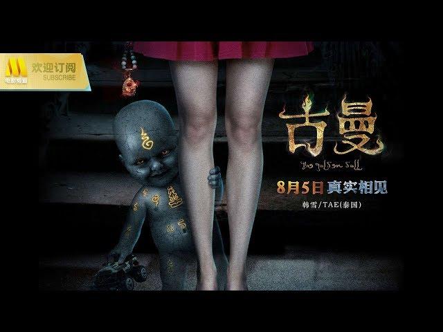 【1080P Full Movie】《古曼/Golden Doll》恐怖与烧脑结合,谜底揭开时让人倍感意外,谜底揭开时让人倍感意外( 韩雪/唐宸禹/朱圣祎 主演)