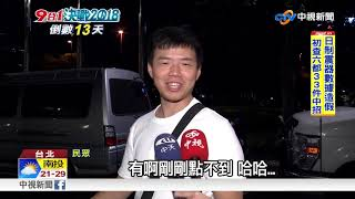 """吳萼洋辯論推銷又唱歌 """"蜂蜜檸檬""""意外暴紅│中視新聞20181111"""