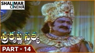 Sri Krishna Satya Telugu Movie Part 14/16 || NTR, Jayalalitha || Shalimarcinema